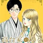 【完結済】高台家の人々ロス!おすすめラブコメ少女漫画9選・まとめ