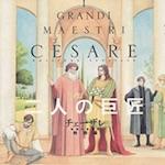 決定版!!ヨーロッパが舞台の歴史漫画11選!壮絶なドラマ編