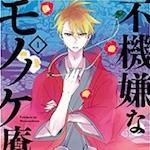 不機嫌なモノノケ庵|妖怪祓いファンタジー漫画!あらすじと感想