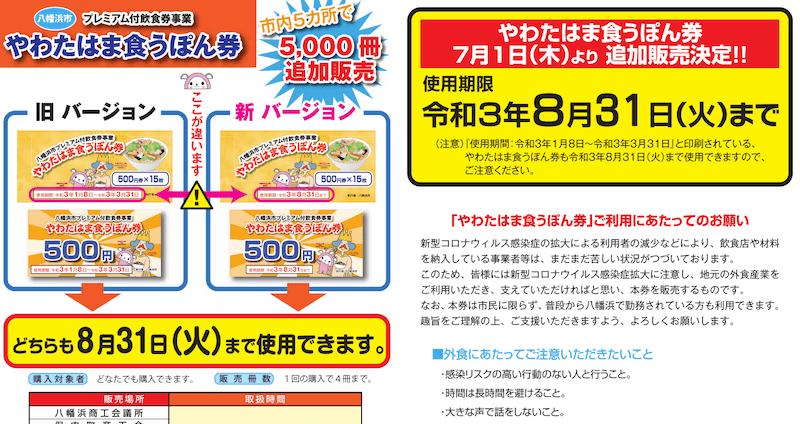 八幡浜市プレミアム付飲食券(やわたはま食うぽん券)が追加販売されたみたい→完売