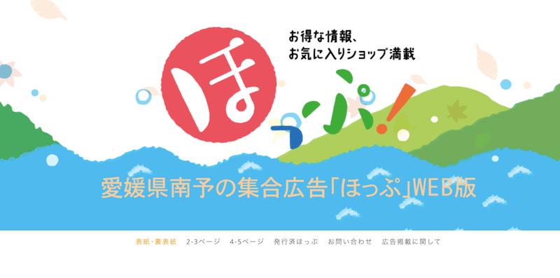 集合広告「ほっぷ」7月号発行しました!