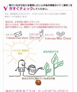 インターネットビジネス勉強会
