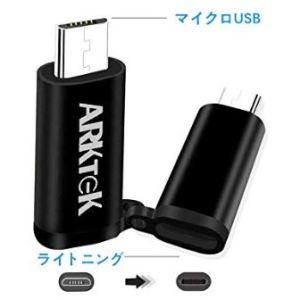川崎の介護タクシー USB変換