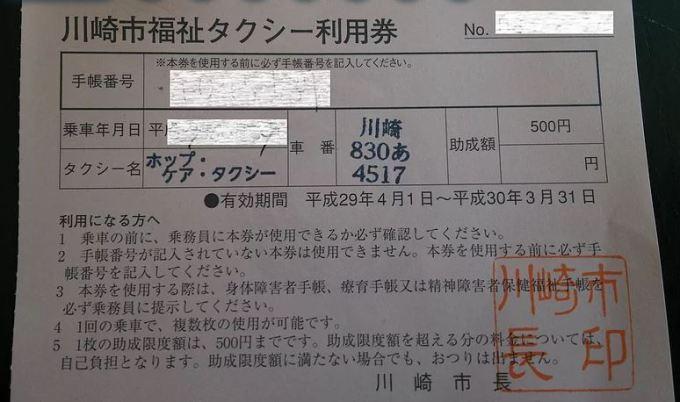 川崎市 タクシー券 介護タクシー