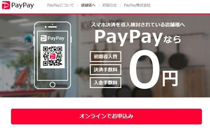 PayPay始めました 川崎市多摩区の介護タクシー
