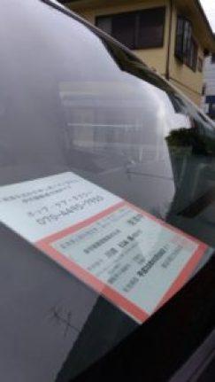 駐車除外 川崎の介護タクシー ホップ・ケア・タクシー