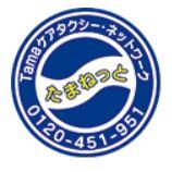 Tamaネット 川崎の介護タクシー ホップ・ケア・タクシー