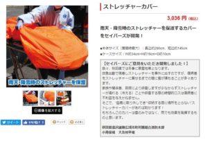 川崎の介護タクシー ストレッチャーカバー