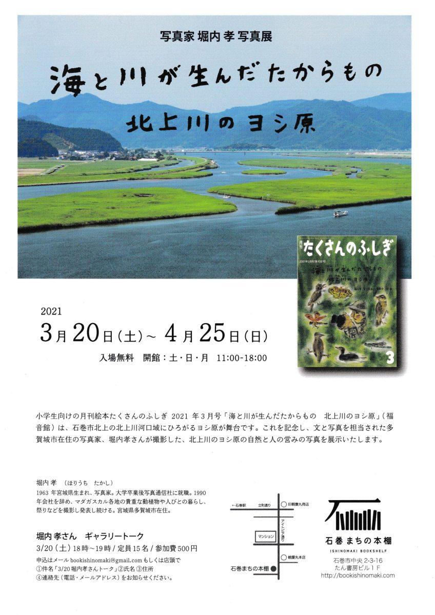 堀内孝写真展『海と川が生んだたからもの 北上川のヨシ原』開催のお知らせ