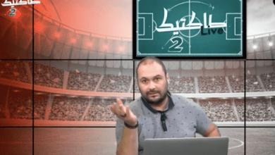 صورة كأس محمد السادس بنكهة مغربية