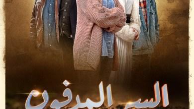 "Photo of ""السر المدفون"" دراما بوليسية رومانسية بأحداث مشوقة في رمضان"