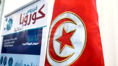 صورة كورونا.. تقليص ساعات حظر الجولان في تونس