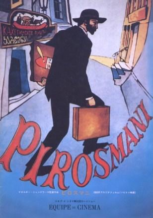 ピロスマニ