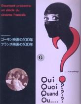 ゴーモン映画の100年