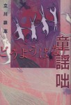 『童謡咄』(装画:出久根育)