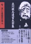 『立川談志遺言大全集』(装幀+装画:山藤章二)