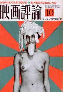 『映画批評』1974年10月号(表紙:谷名洋三)