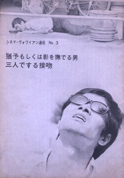 シネマ・ヴォワイアン通信 No.3『猶予もしくは影を撫でる男』『三人でする接吻』