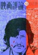 『映画批評』1973年12月号(表紙:吉丸富太)