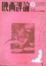 『映画批評』1972年9月号(表紙:黒田征太郎/構成:長友啓典)