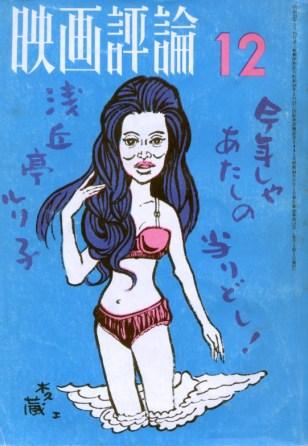 『映画批評』1969年12月号(表紙:林家木久蔵)