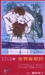 『世界春歌抄 第2集 フランス・アメリカ篇』(カバー・デザイン:広野勝)