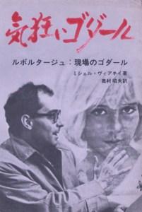 『気狂いゴダール』(奥村昭夫 訳)