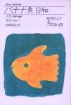 『バナナ魚日和』(カバー:和田誠/装幀:栃折久美子)