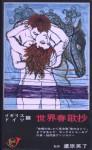 『世界春歌抄 第1集 イギリス・ドイツ篇』(カバー・デザイン:広野勝)