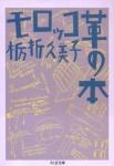 モロッコ革の本(カバーデザイン:平野甲賀)