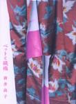 ベットと織機(装幀:ミルキィ・イソベ/カバー写真:石内都)