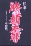 私論・勝新太郎(装丁:黒田征太郎)