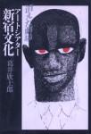 消えた劇場 アートシアター新宿文化(装幀:小島武)