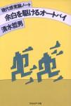 余白を駆けるオートバイ(装幀:平野甲賀/イラスト:小島武)