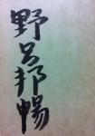 『日が沈むのを』野呂邦暢(毛筆署名入)