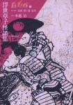 叢書江戸文庫 34「浮世草子怪談集」(装釘:藤林省三)