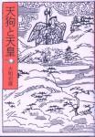 天狗と天皇(装幀:代田奨)
