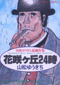 花咲ヶ丘24時(装幀:上山耕平 Two by Four)