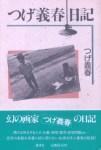 つげ義春日記(装画・写真:つげ義春)