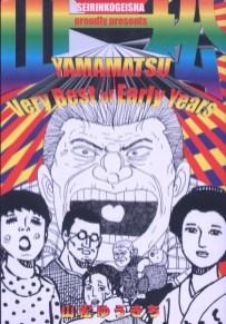 山松 Very Best of Early Years(装幀:ひよこデザイン)