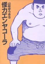 怪力エンヤコーラ(装幀:南伸坊)