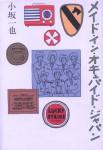メイド・イン・オキュパイド・ジャパン(装幀・本文イラスト:和田誠)