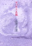ゲバルト人魚(装丁・フォーマット設計:Animal Machine)