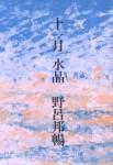 十一月 水晶(装幀:山口威一郎)