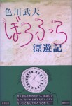 ぼうふら漂遊記(装画・挿絵:永田力)