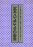 定本 ハナモゲラの研究(装幀:勝井三雄/カバーイラスト:渡辺富士男)