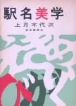 駅名美学(装幀:関孝)