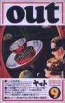 OUT「大SF映画館」(表紙デザイン :真鍋太郎&SOUTH POLE)