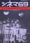 季刊シネマ69 創刊号(表紙デザイン:安藤紀男/表紙写真:中平卓馬)