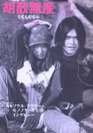 胡散無産 vol.1 ソウル・フラワー ・モノノケ・サミット